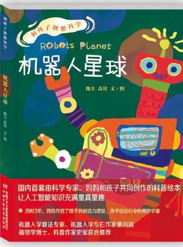 和孩子创想科学系列——机器人星球