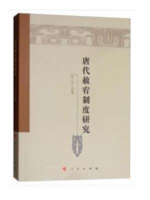 唐代赦宥制度研究(魏晋隋唐历史文化研究丛书)