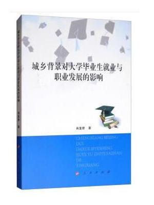 城乡背景对大学毕业生就业与职业发展的影响