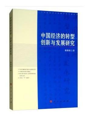 中国经济的转型、创新与发展研究