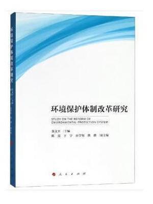 环境保护体制改革研究