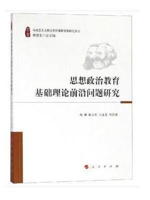 思想政治教育基础理论前沿问题研究(马克思主义理论学科创新发展研究丛书)