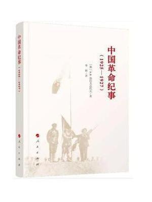 中国革命纪事(1925-1927)