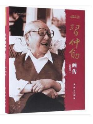 习仲勋画传(改革开放元勋画传丛书)(第一辑)(改革开放40周年纪念版)(精装)(视频书)