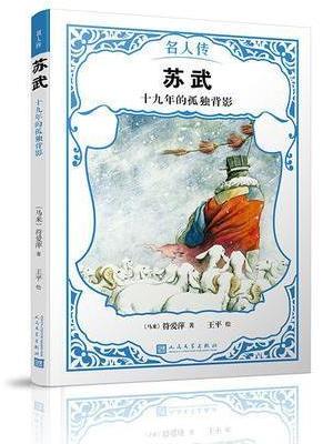 苏武:十九年的孤独背影(名人传)