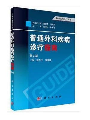 普通外科疾病诊疗指南(第3版)
