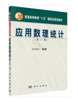 应用数理统计(第三版)
