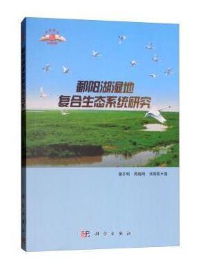 鄱阳湖湿地复合生态系统研究