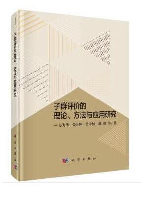 子群评价的理论、方法与应用研究