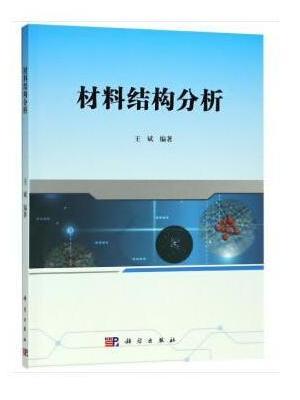 材料结构分析
