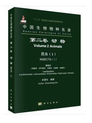 中国生物物种名录 第二卷 动物 昆虫(I) 鳞翅目 祝蛾科 等