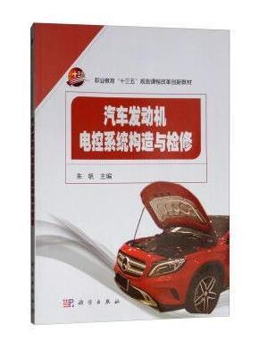 汽车发动机电控系统构造与检修