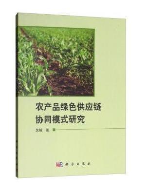 农产品绿色供应链协同模式研究