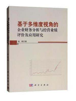 基于多维度视角的企业财务分析与经营业绩评价及应用研究