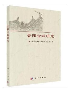 晋阳古城研究