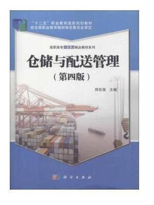 仓储与配送管理(第四版)