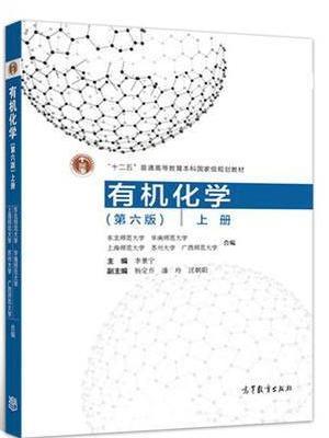 有机化学(第六版)上册