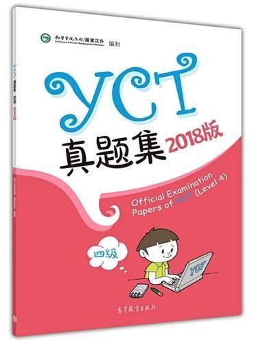 YCT真题集(四级)(2018版)