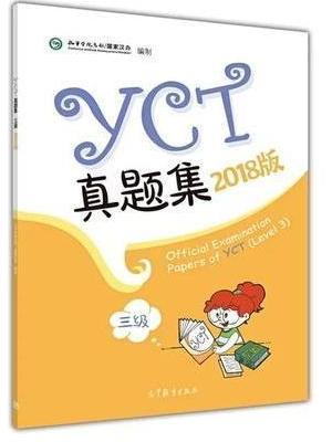 YCT真题集(三级)(2018版)