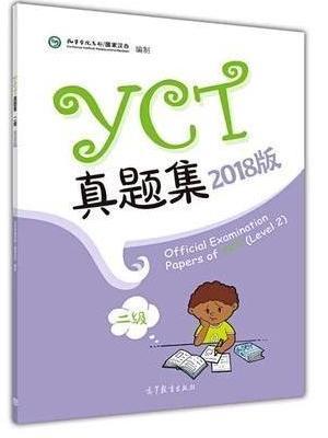 YCT真题集(二级)(2018版)