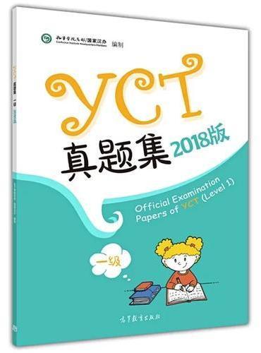 YCT真题集(一级)(2018版)