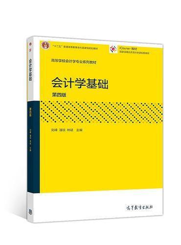 会计学基础(第四版)