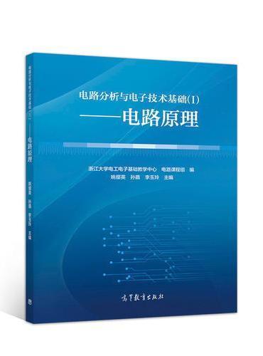 电路分析与电子技术基础(I)--电路原理