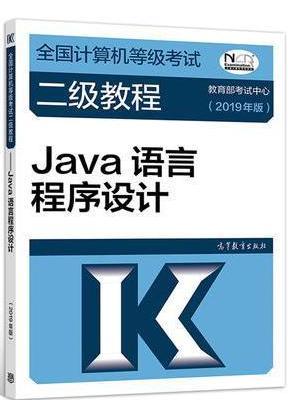全国计算机等级考试二级教程--Java语言程序设计(2019年版)