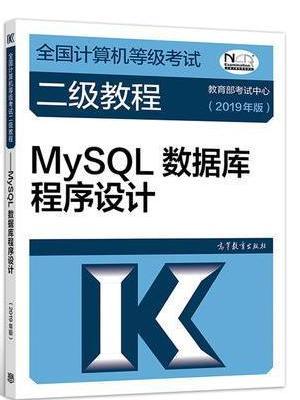 全国计算机等级考试二级教程--MySQL数据库程序设计(2019年版)