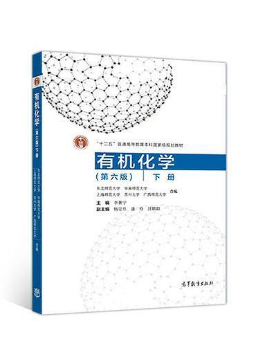 有机化学(第六版)下册
