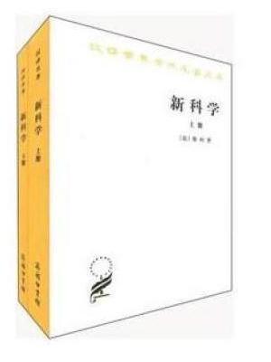 新科学(上下)(汉译名著本)