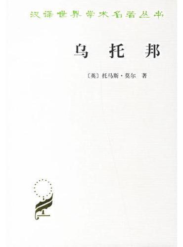乌托邦(汉译名著本)