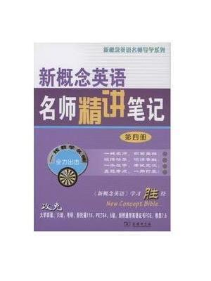 新概念英语名师精讲笔记(第四册)