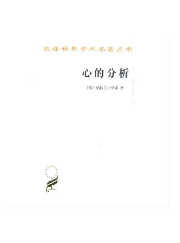 心的分析(汉译名著本12)