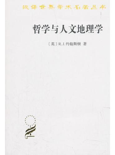 哲学与人文地理学(汉译名著本12)