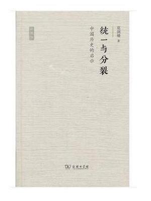 统一与分裂:中国历史的启示