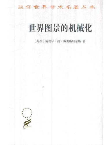 世界图景的机械化(汉译名著本16)