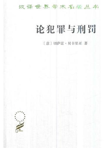 论犯罪与刑罚(汉译名著本16)