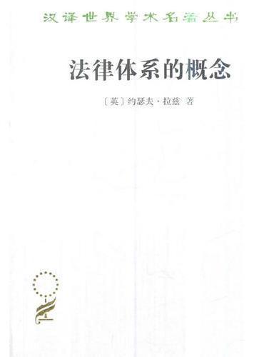 法律体系的概念(汉译名著本16)