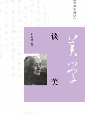 谈美(跟大师学国学第三辑)