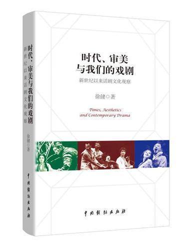 时代、审美与我们的戏剧:新世纪以来话剧文化观察