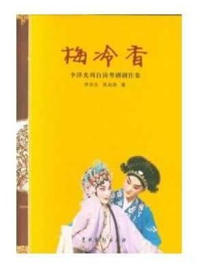 梅冷香:李泽光周自涛粤剧剧作集