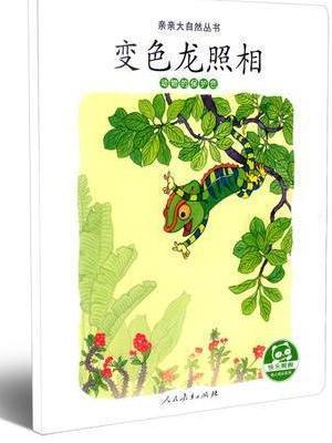 亲亲大自然丛书:变色龙照相(动物的保护色)