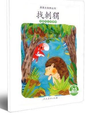 亲亲大自然丛书:找刺猬(观察和比较事物)