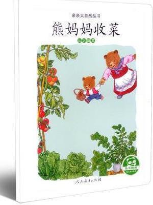 亲亲大自然丛书:熊妈妈收菜(认识蔬菜)