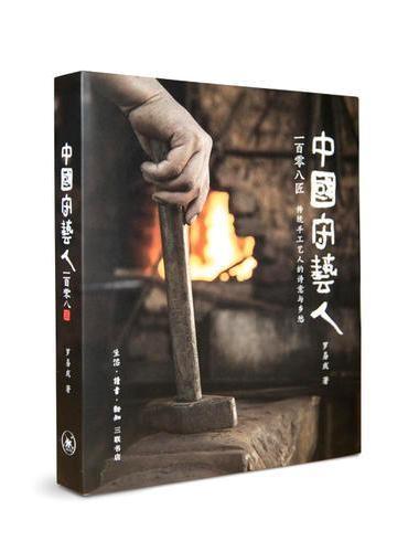 中国守艺人一百零八匠:传统手工艺人的诗意与乡愁