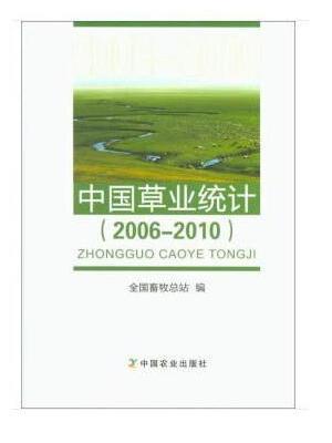中国草业统计(20062010)