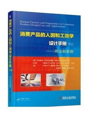 消费产品的人因和工效学设计手册 下册 用法和案例