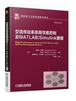 交流传动系统高性能控制及MATLAB/Simulink建模