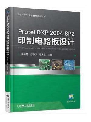 Protel DXP 2004 SP2 印制电路板设计